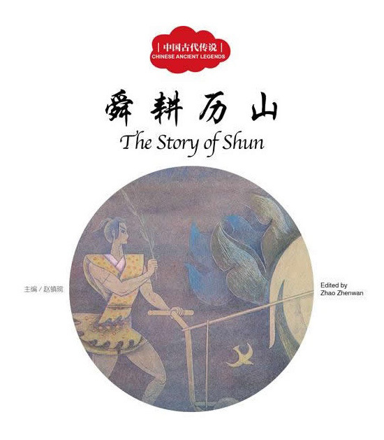 The Story of Shun - First Books for Early Learning Series