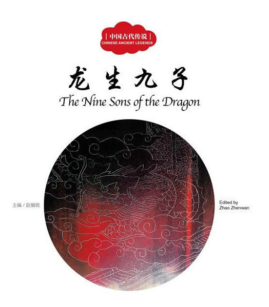 The Nine Sons of the Dragon - First Books for Early Learning Series