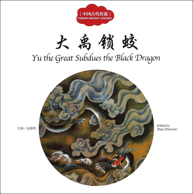 Yu the Great Subdues the Black Dragon - First Books for Early Learning Series