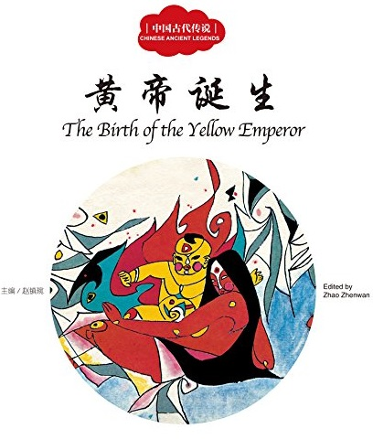 The Birth of the Yellow Emperor - First Books for Early Learning Series