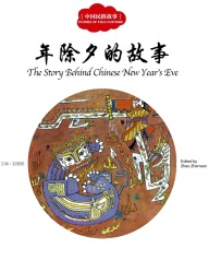 The Story Behind Chinese New Year's Eve - First Books for Early Learning Series