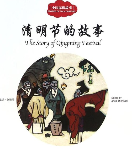 The Story of Qingming Festival - First Books for Early Learning Series
