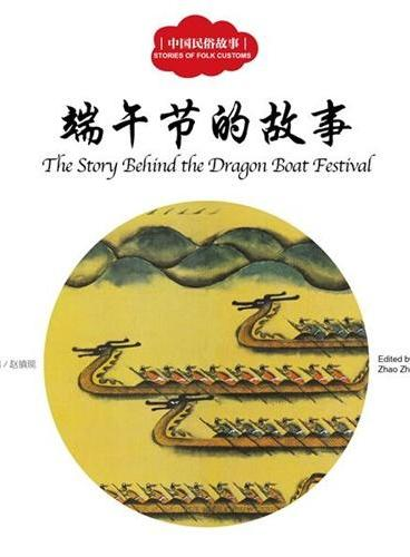 The Story Behind the Dragon Boat Festival - First Books for Early Learning Series