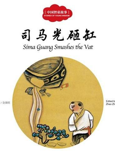 Sima Guang Smashes the Vat - First Books for Early Learning Series