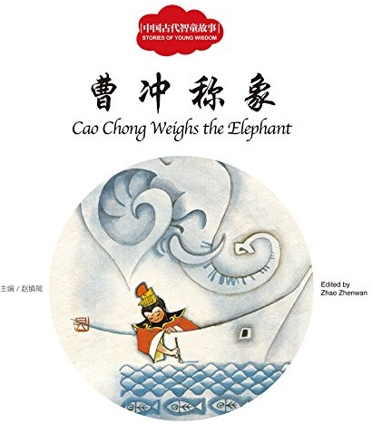 Cao Chong Weighs the Elephant - First Books for Early Learning Series