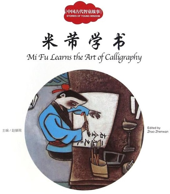 Mi Fu Learns the Art of Calligraphy - First Books for Early Learning Series