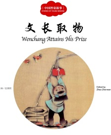 Wenchang Attains His Prize - First Books for Early Learning Series