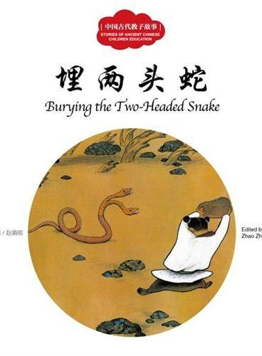 Burying the Two-Headed Snake - First Books for Early Learning Series