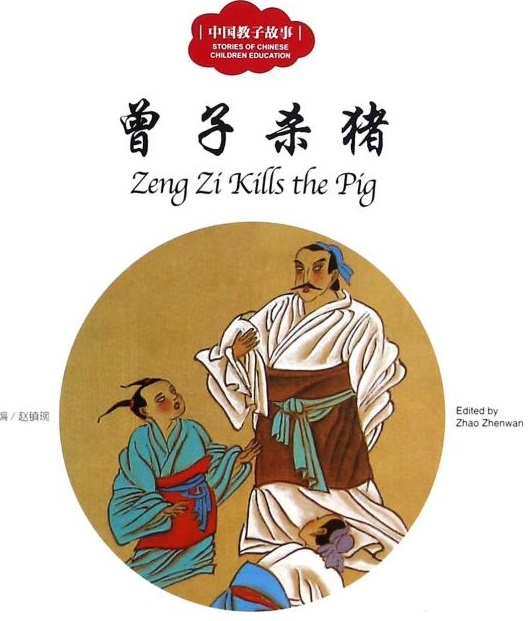 Zeng Zi Kills the Pig - First Books for Early Learning Series