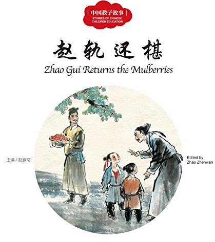 Zhao Gui Returns the Mulberries - First Books for Early Learning Series