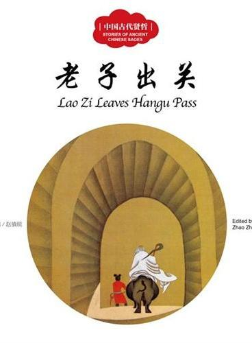 Lao Zi Leaves Hangu Pass - First Books for Early Learning Series