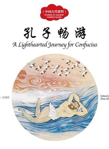 A Lighthearted Journey for Confucius - First Books for Early Learning Series