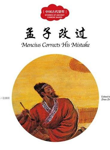 Mencius Corrects His Mistake - First Books for Early Learning Series