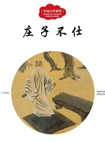 Zhuang Zi Refuses a Government Post - First Books for Early Learning Series