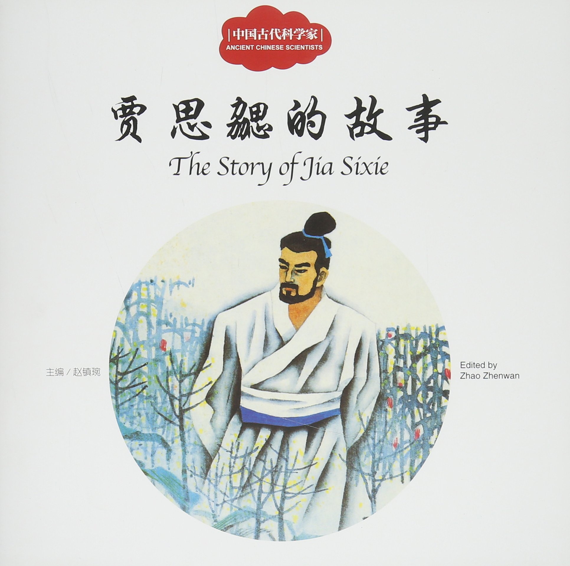 The Story of Jia Sixie - First Books for Early Learning Series