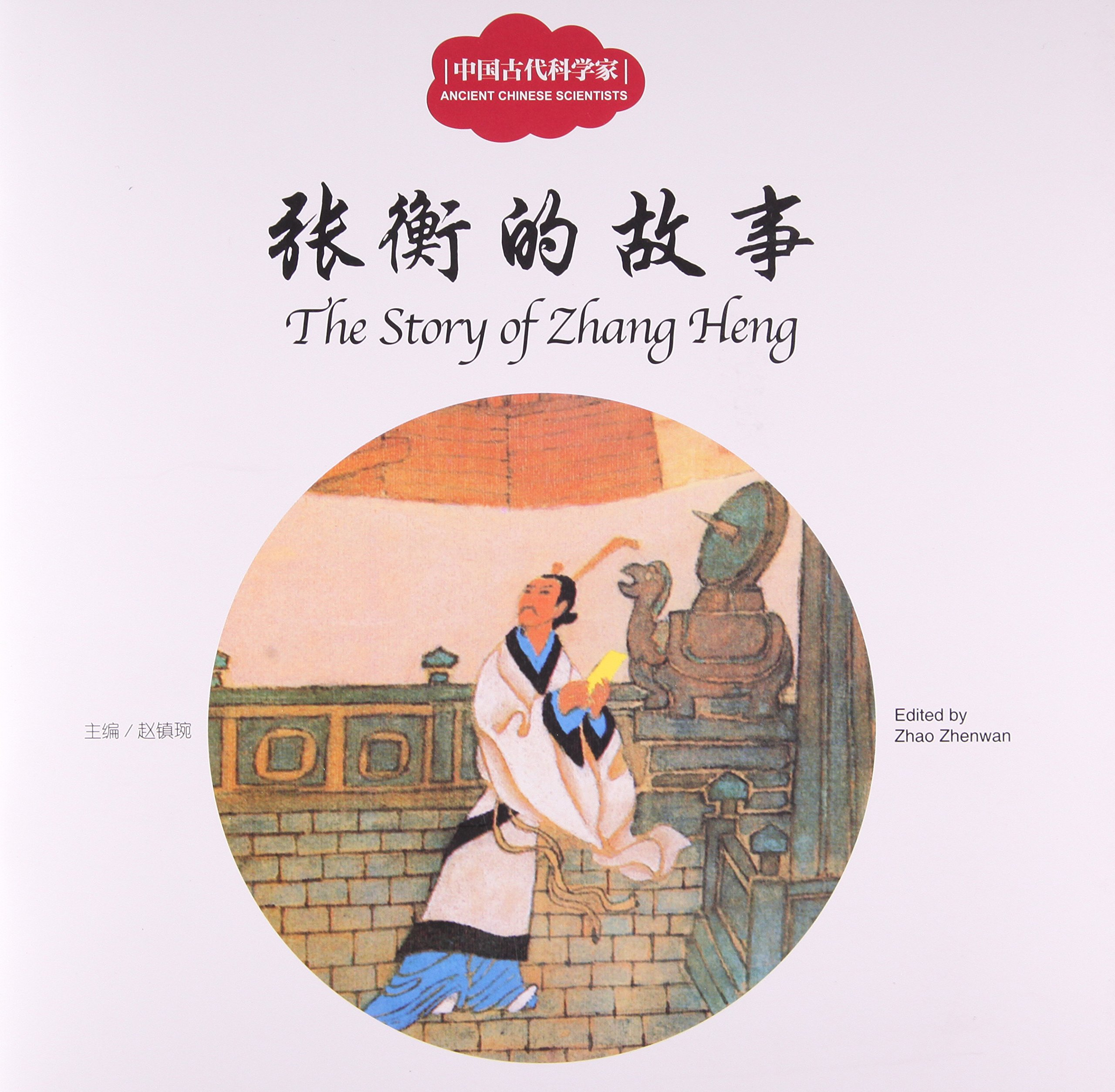 The Story of Zhang Heng - First Books for Early Learning Series