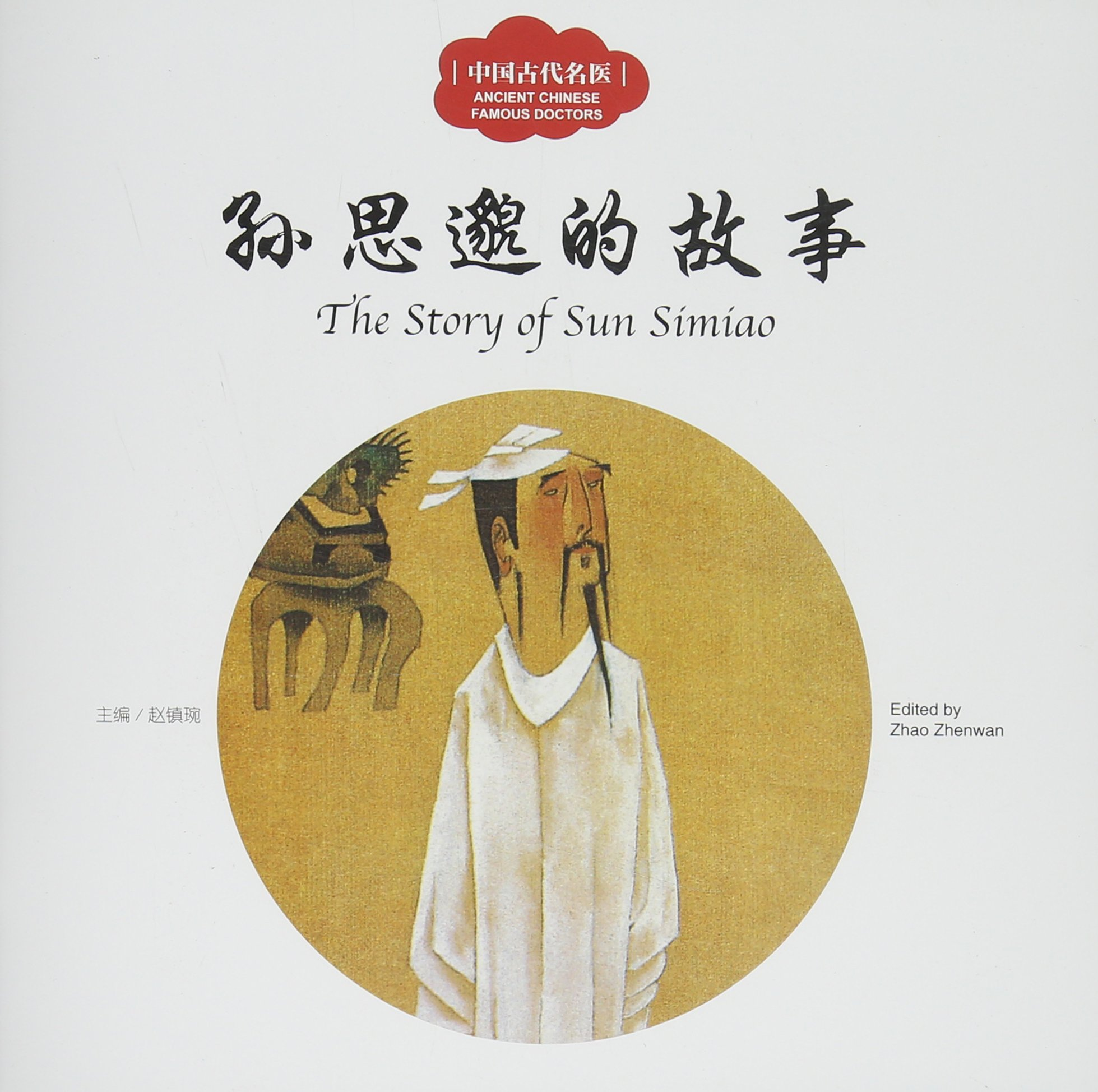 The Story of Sun Simiao - First Books for Early Learning Series