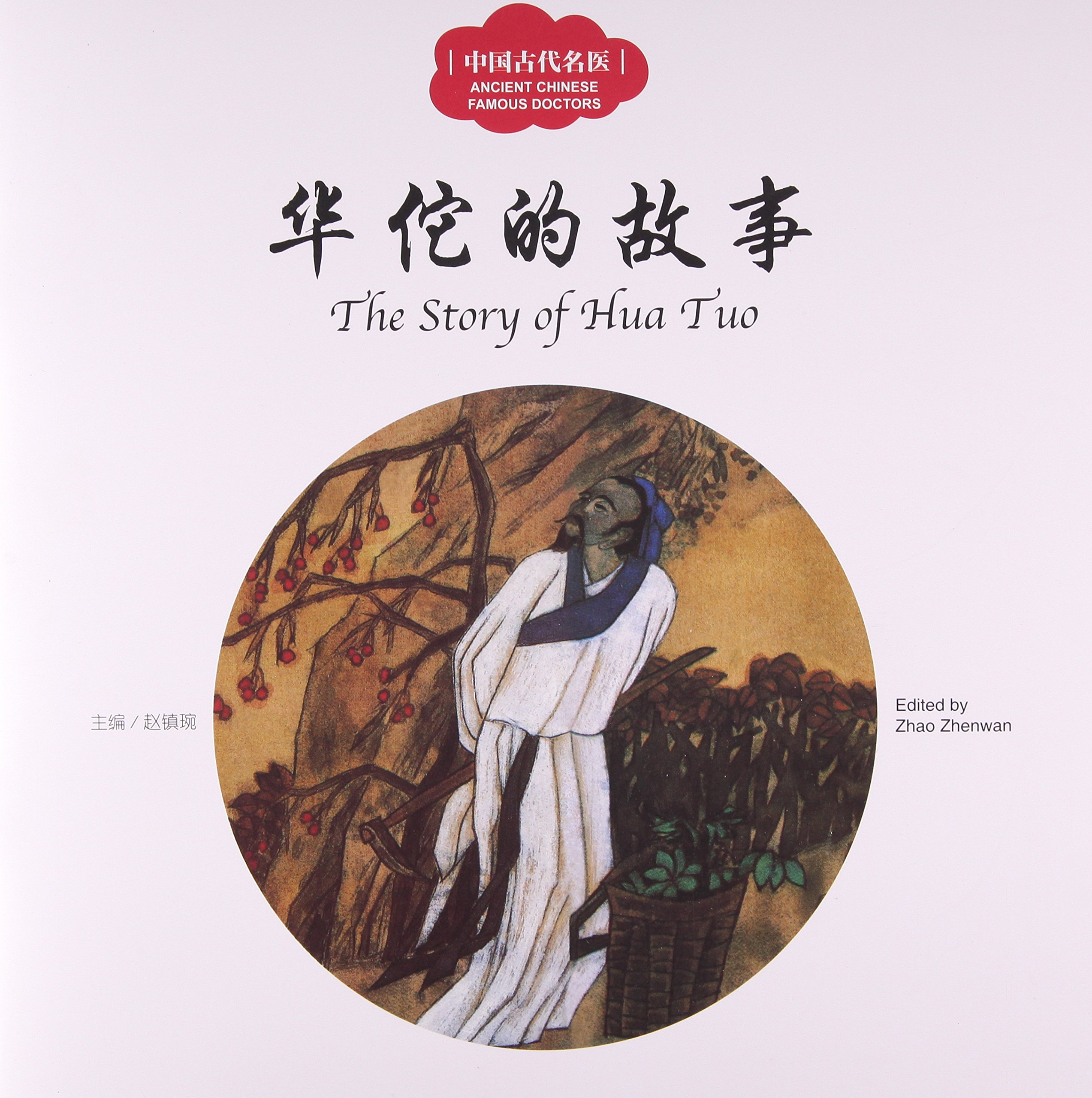 The Story of Hua Tuo - First Books for Early Learning Series