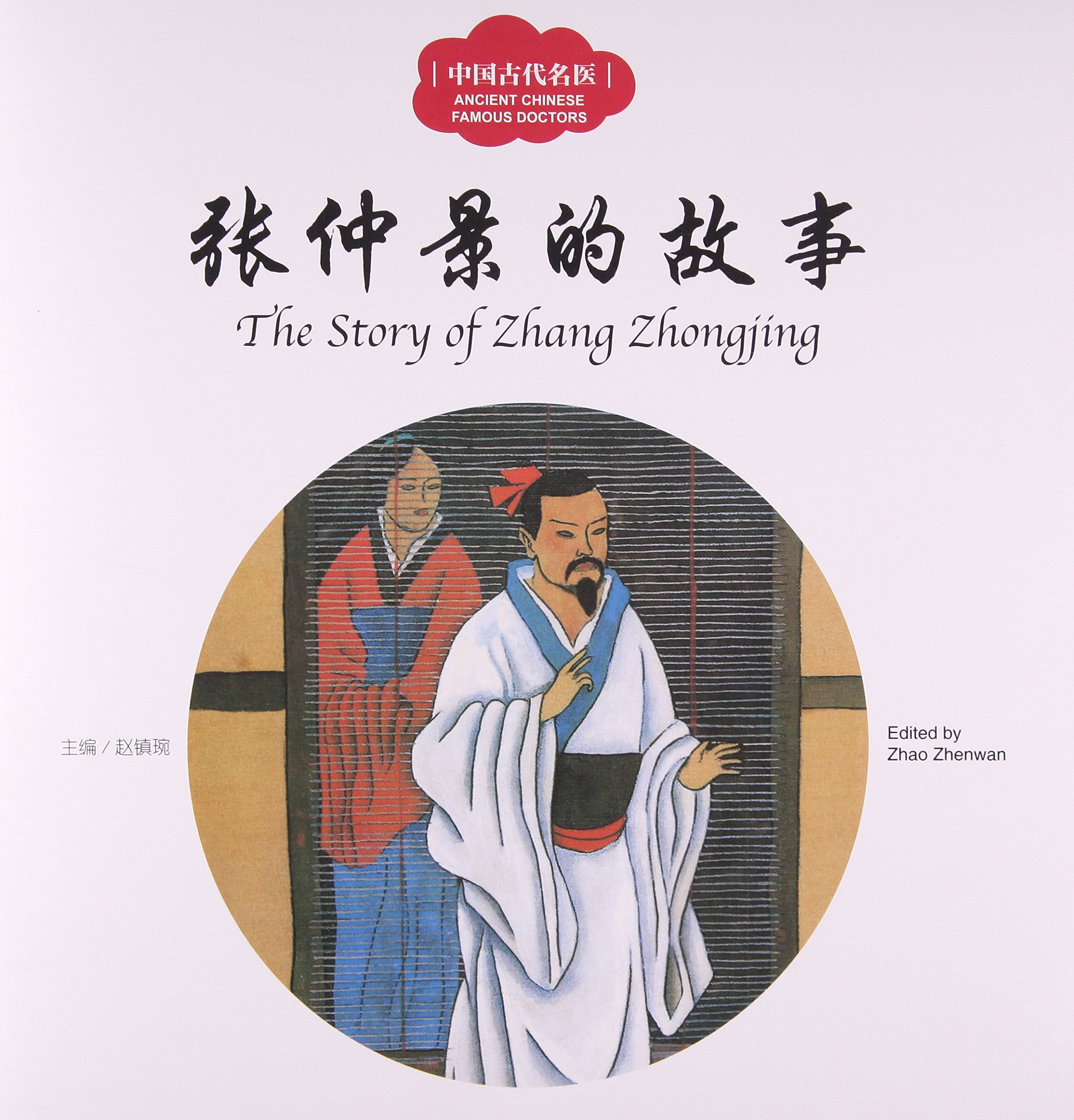 The Story of Zhang Zhongjing - First Books for Early Learning Series