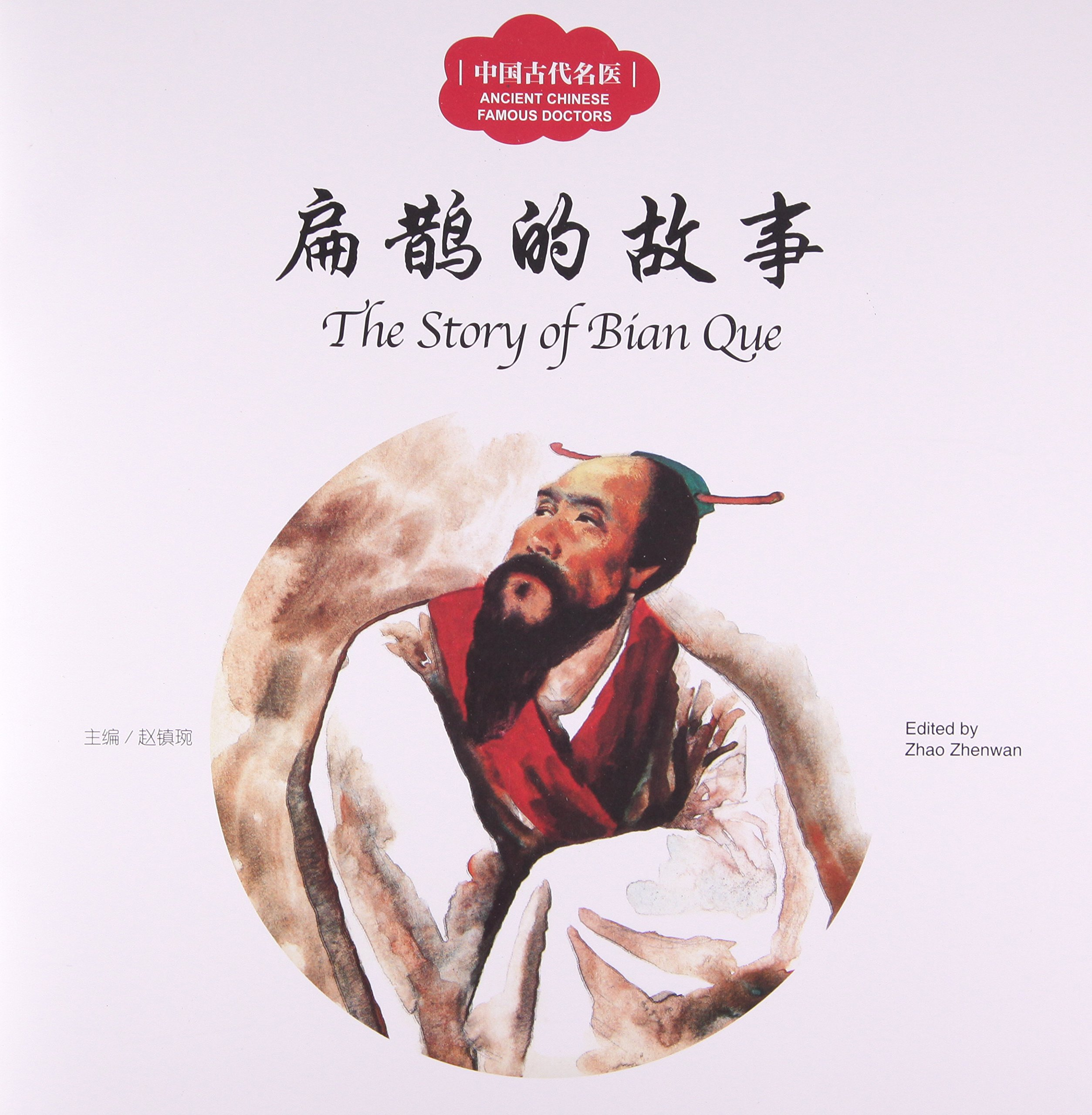 The Story of Bian Que - First Books for Early Learning Series