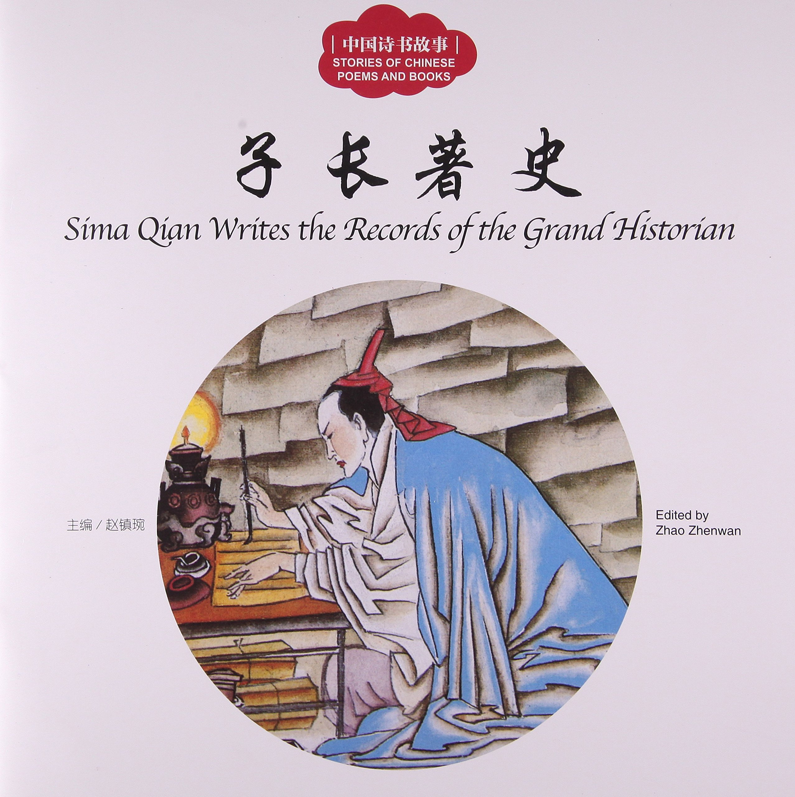 Sima Qian Writes the Records of the Grand Historian - First Books for Early Learning Series