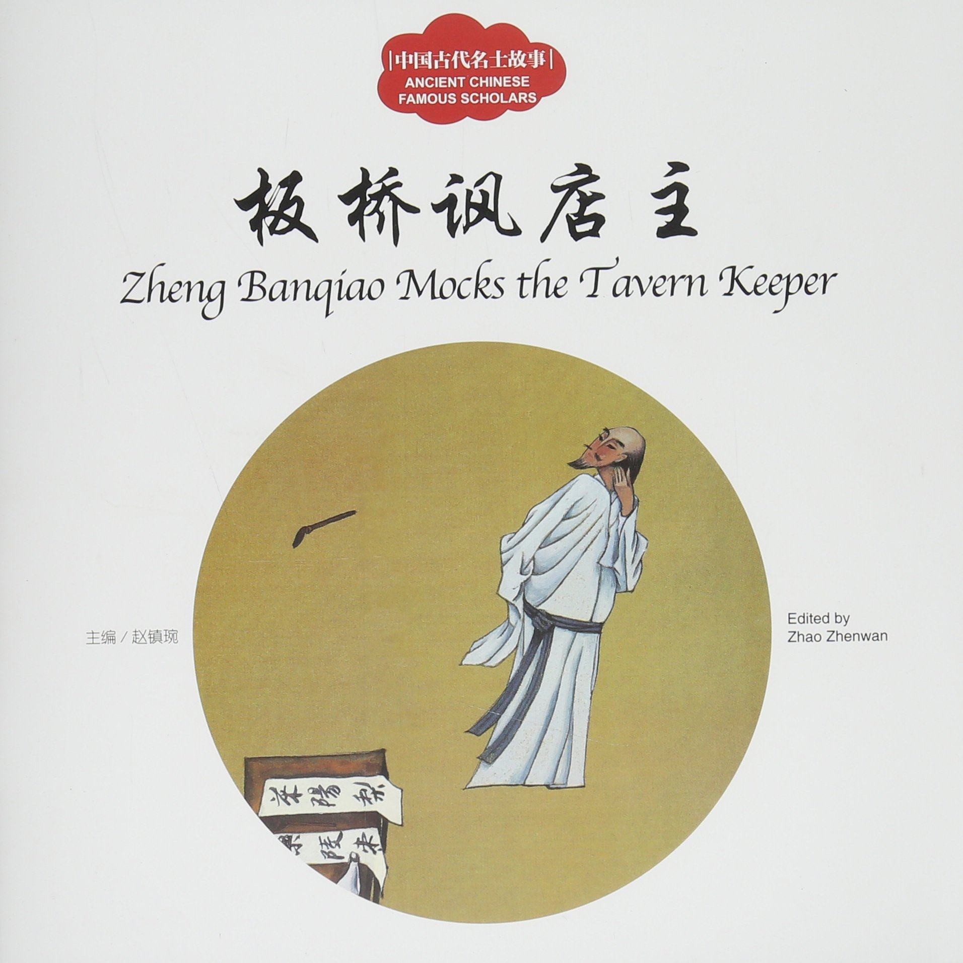 Zheng Banqiao Mocks the Tavern Keeper - First Books for Early Learning Series