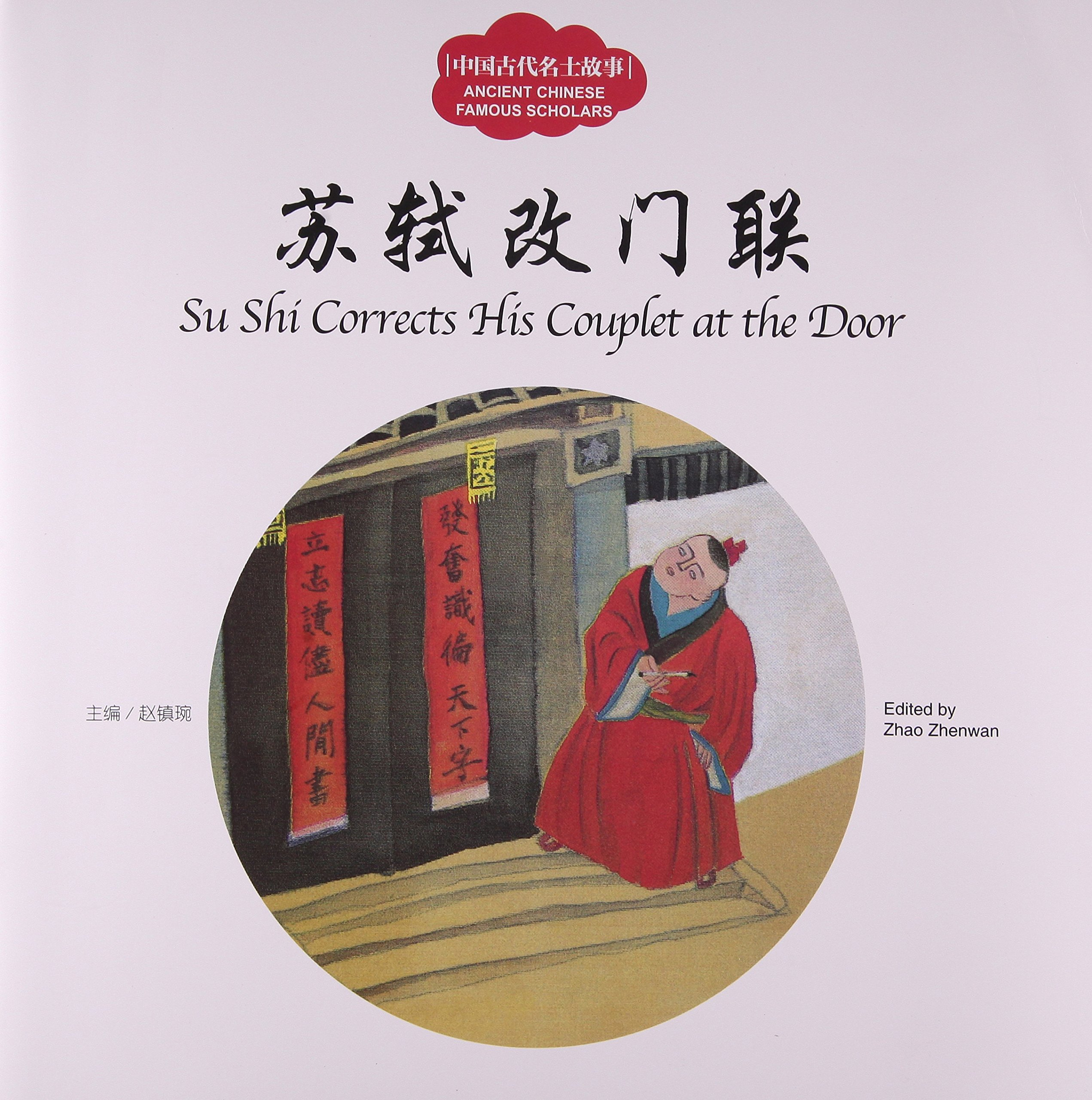 Su Shi Corrects His Couplet at the Door - First Books for Early Learning Series