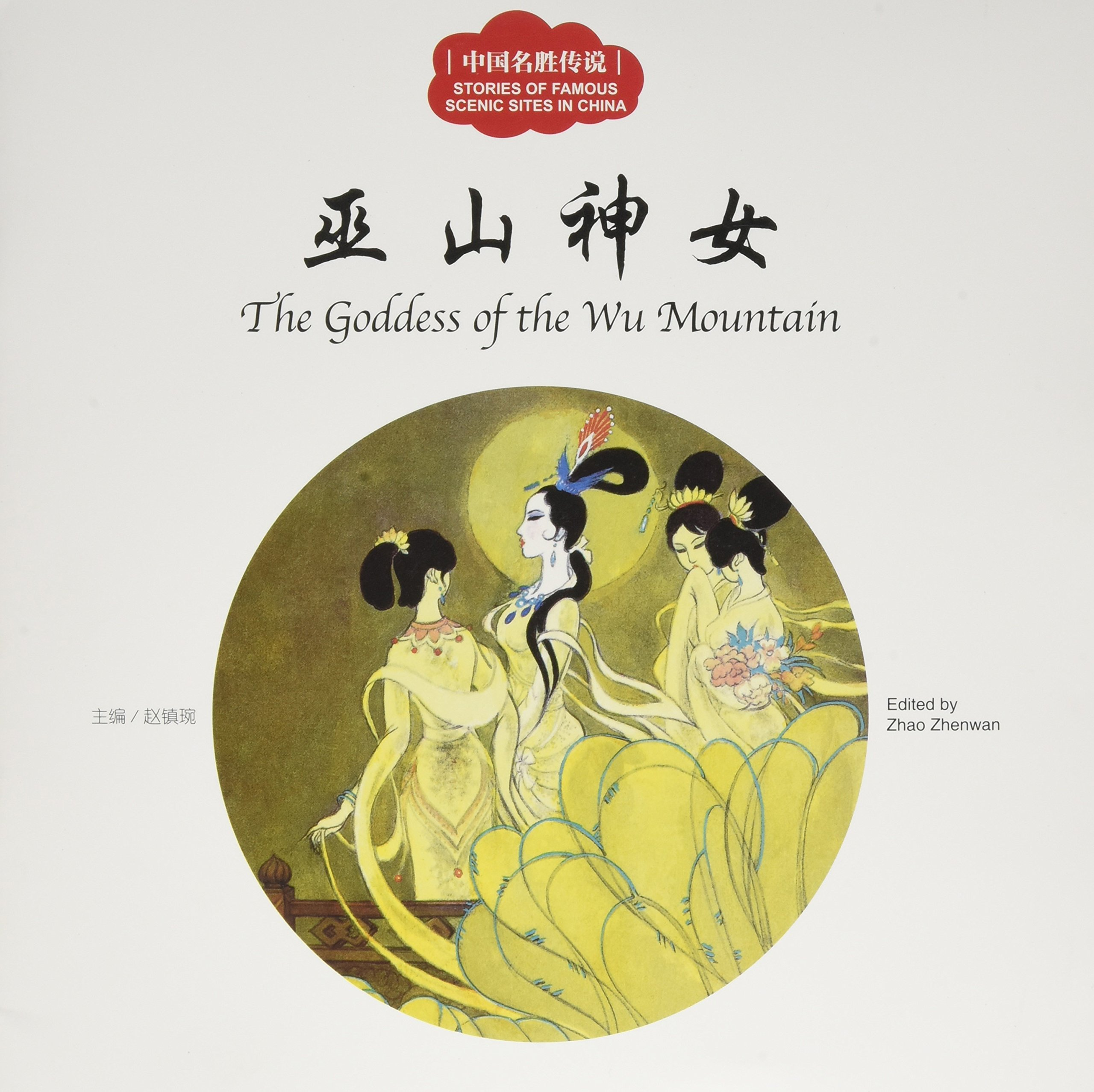 The Goddess of the Wu Mountain - First Books for Early Learning Series