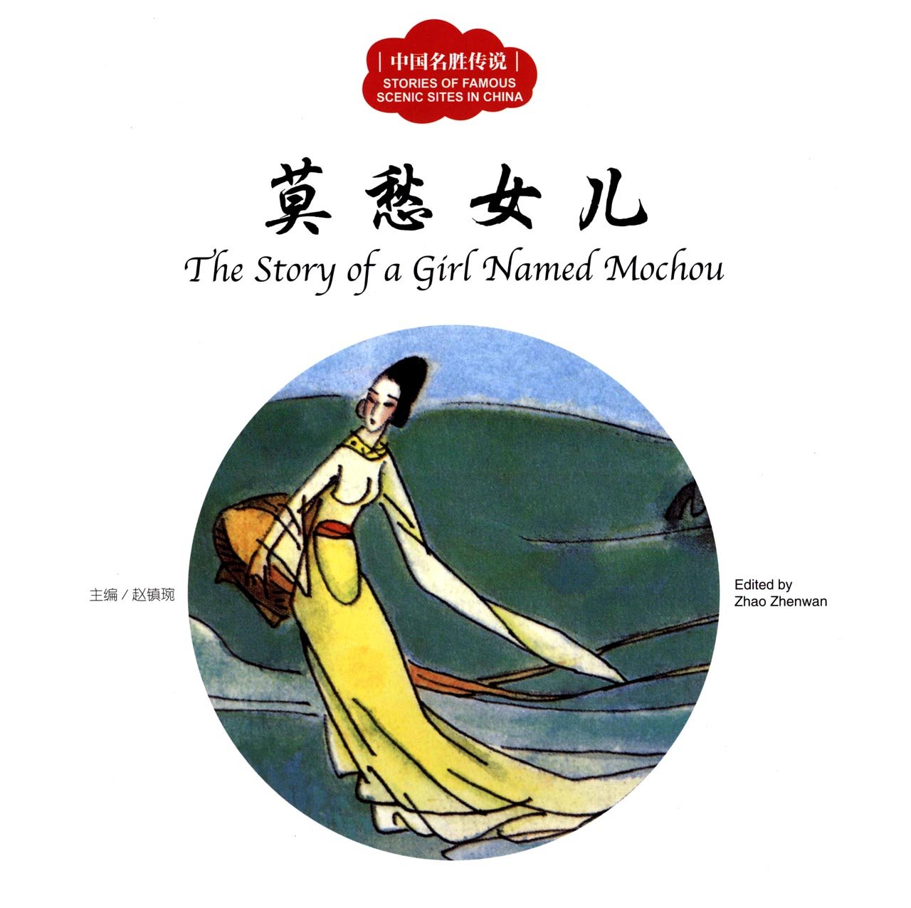 The Story of a Girl Named Mochou - First Books for Early Learning Series