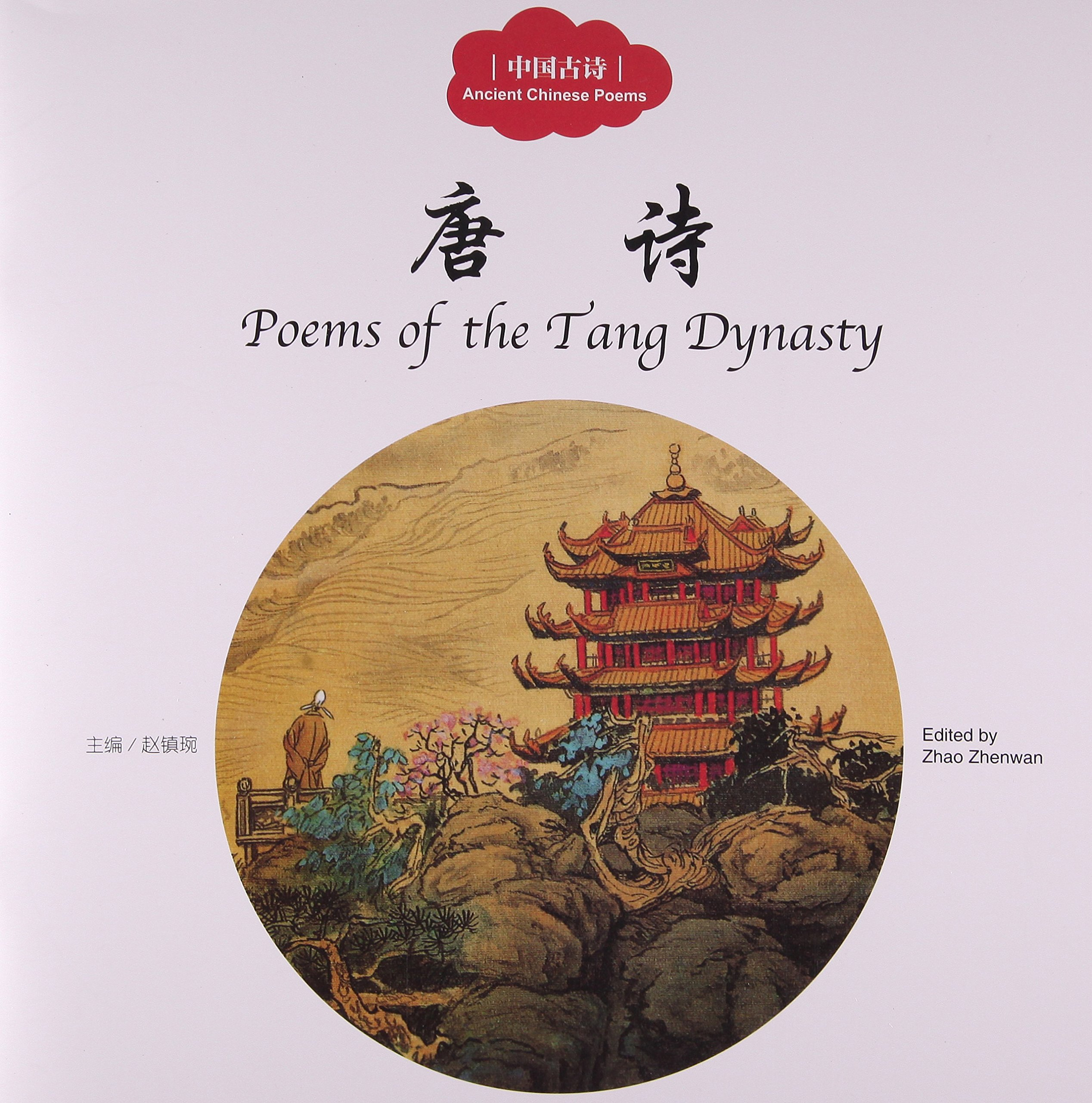Poems of the Tang Dynasty - First Books for Early Learning Series