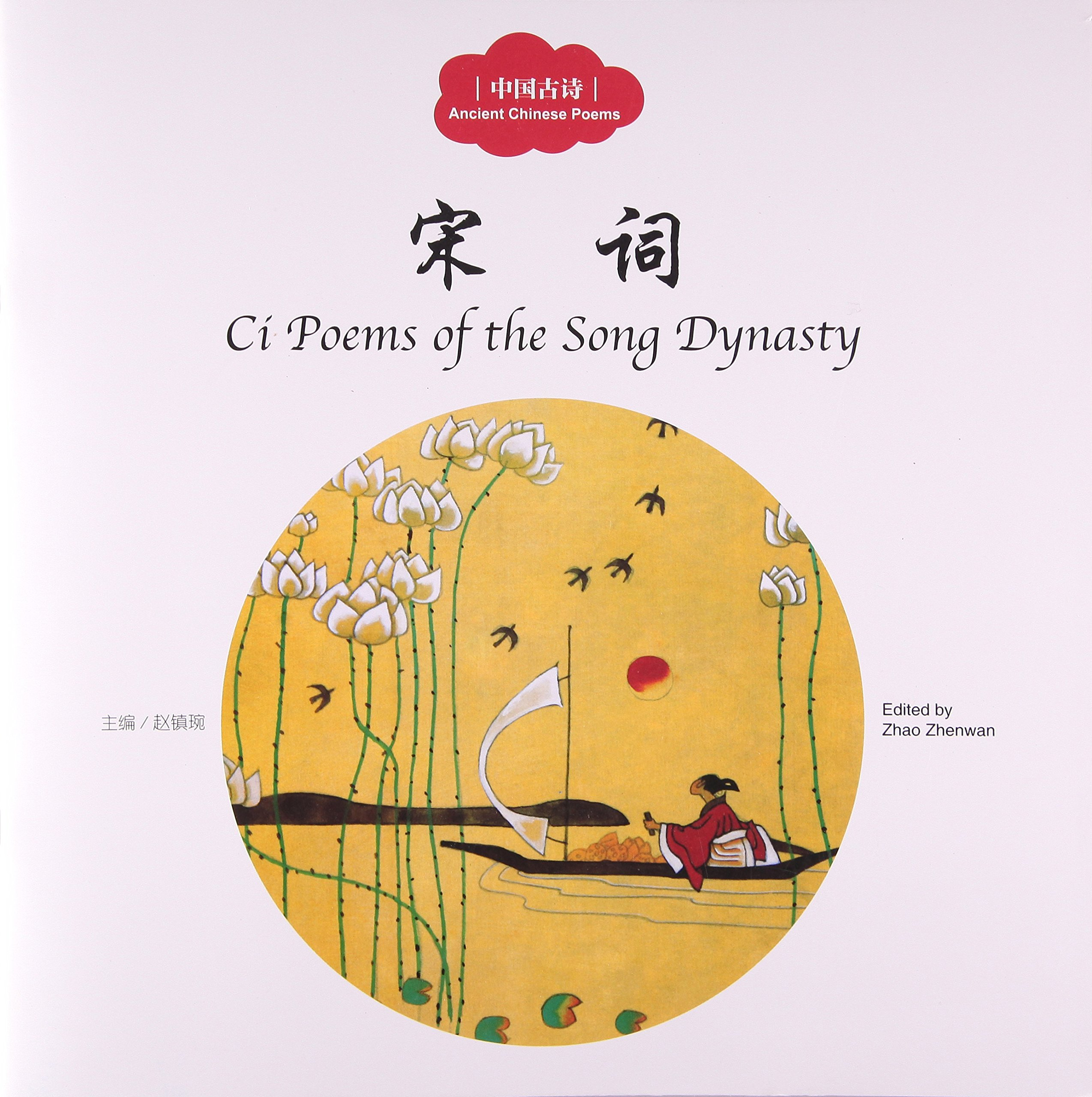 Ci Poems of the Song Dynasty - First Books for Early Learning Series