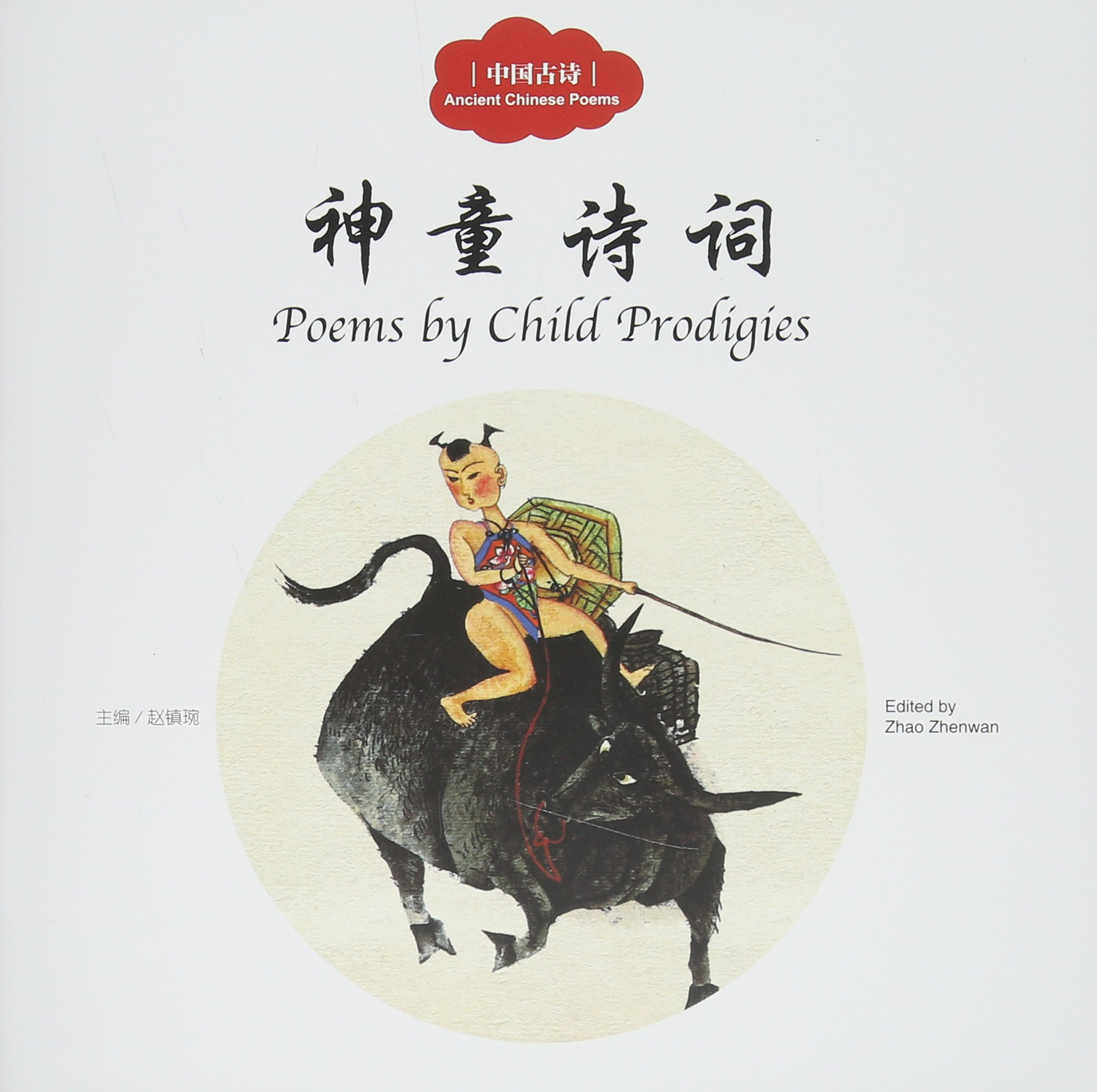 Poems by Child Prodigies - First Books for Early Learning Series