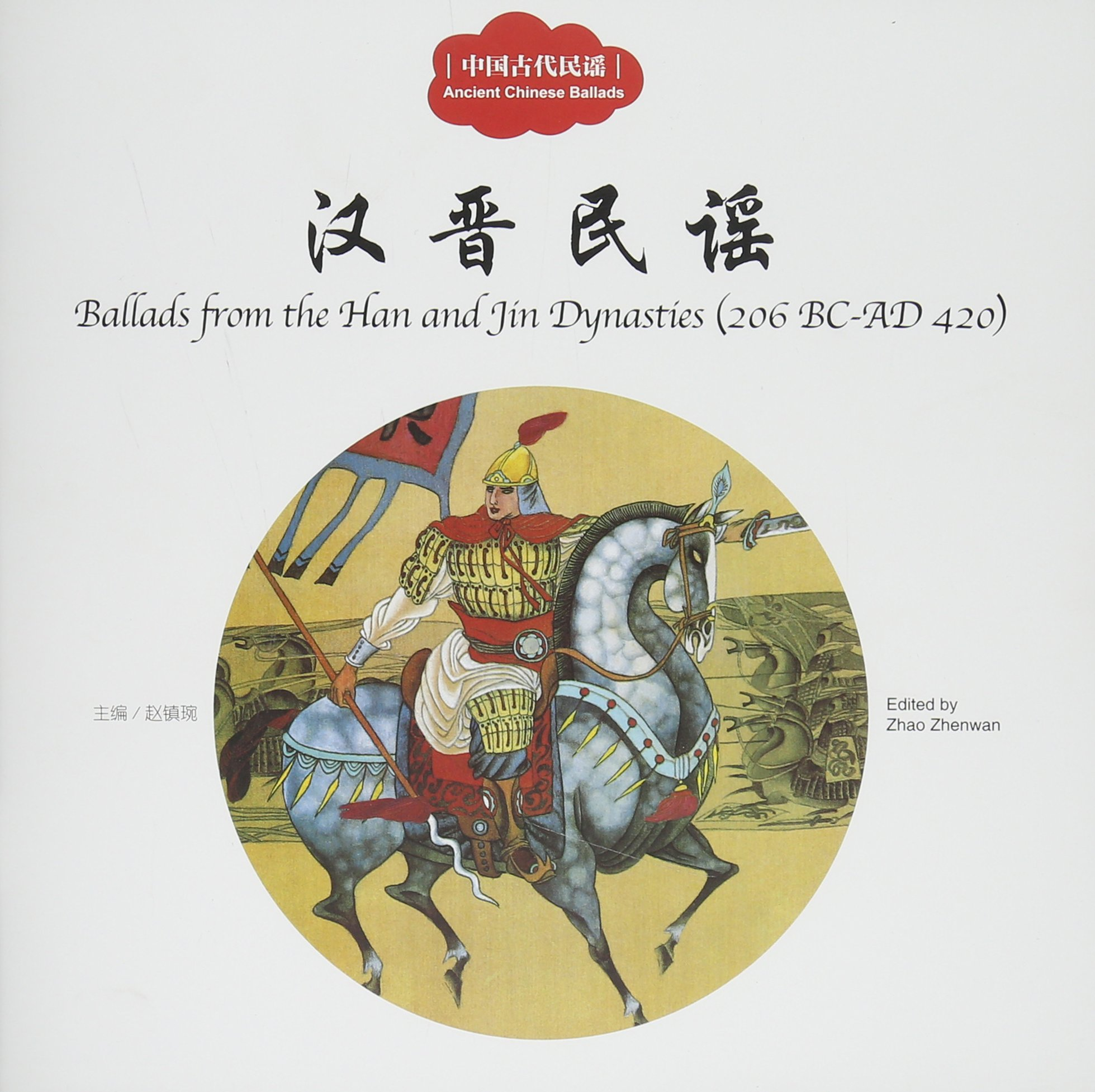 Ballards from the Han and Jin Dynasties (206 BC - AD 420) - First Books for Early Learning Series