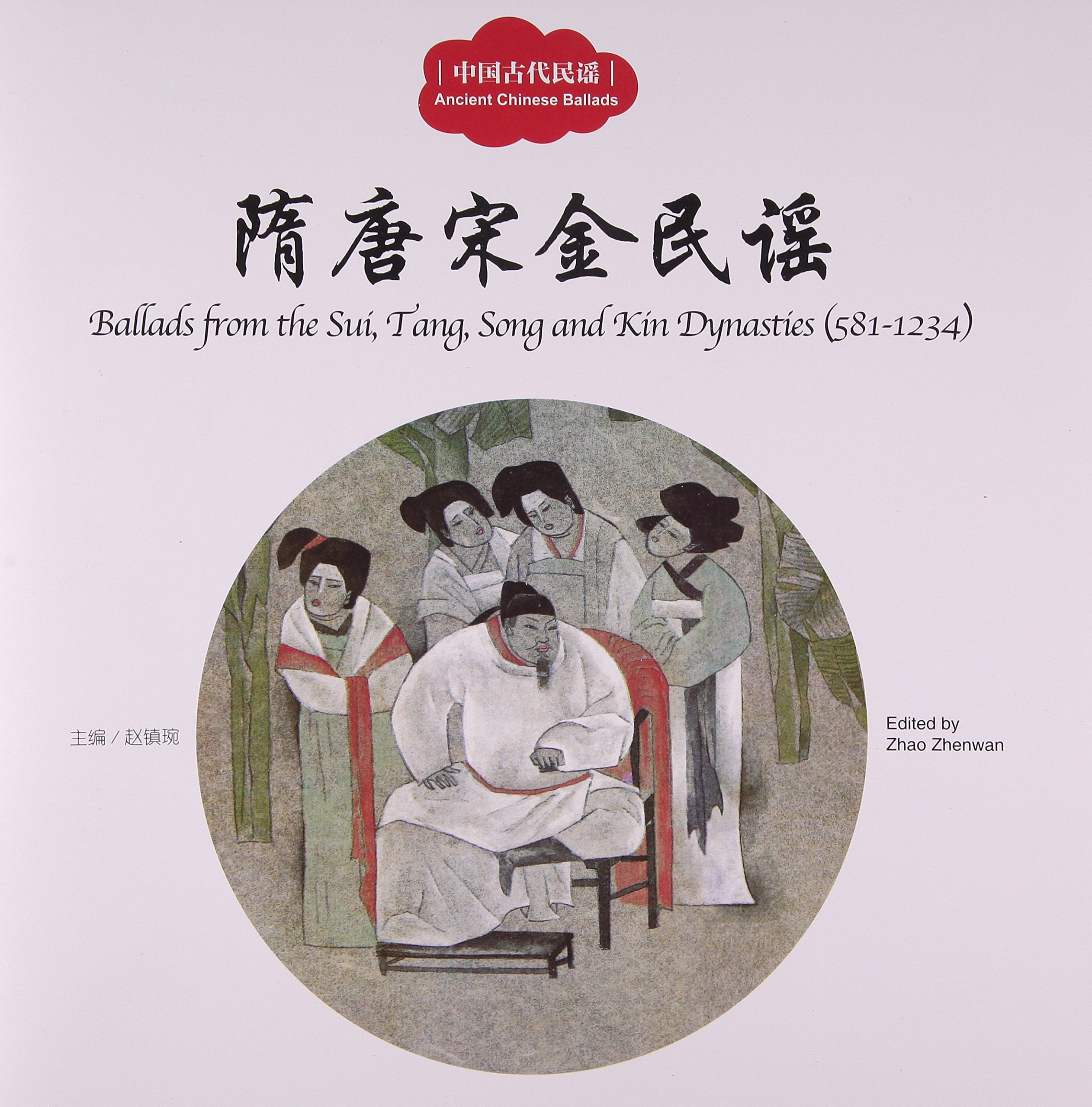 Ballads from the Sui, Tang, Song and Kin Dynasties (581-1234) - First Books for Early Learning Series