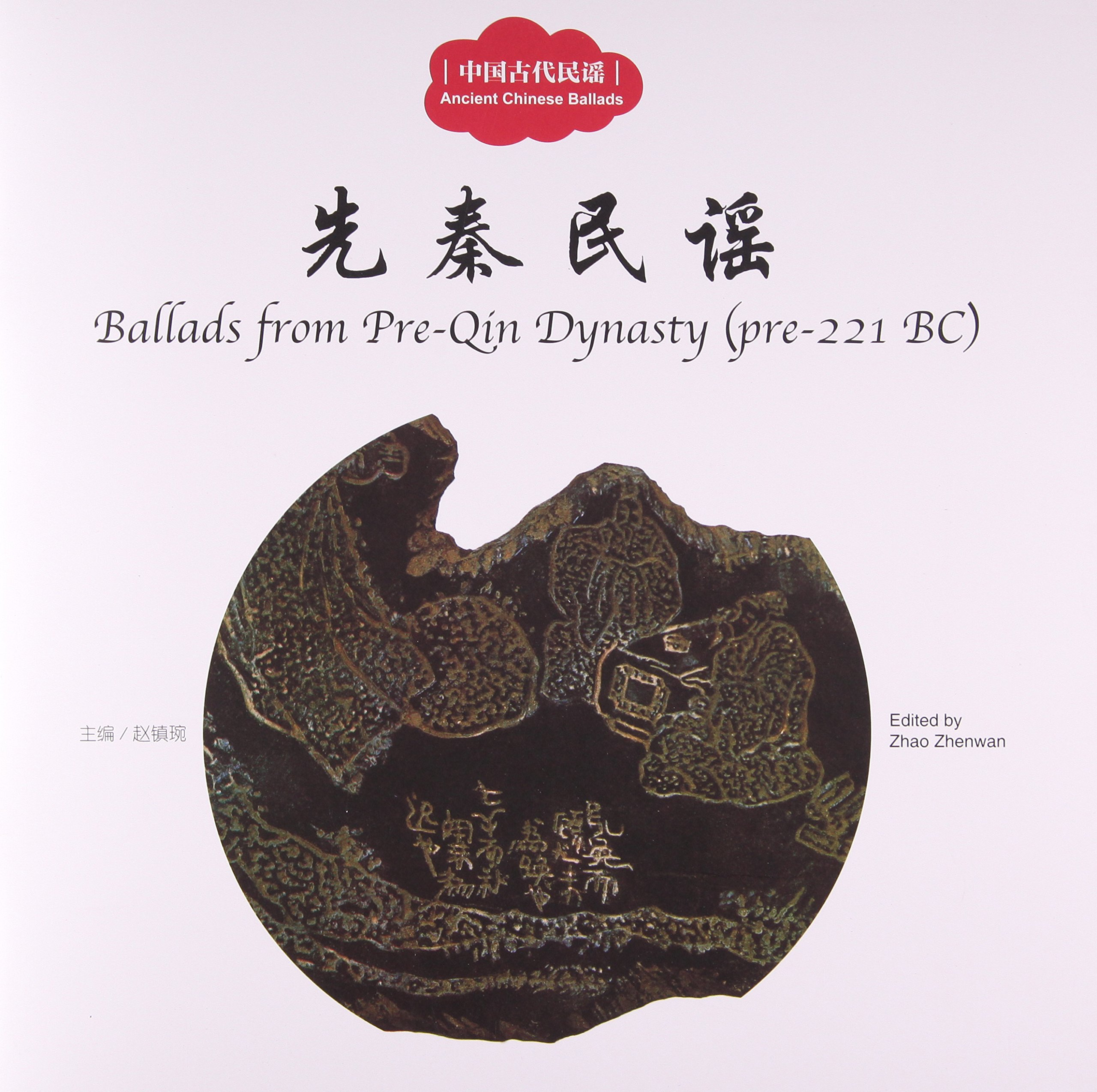 Ballads from Pre-Qin Dynasty (pre-221 BC) - First Books for Early Learning Series