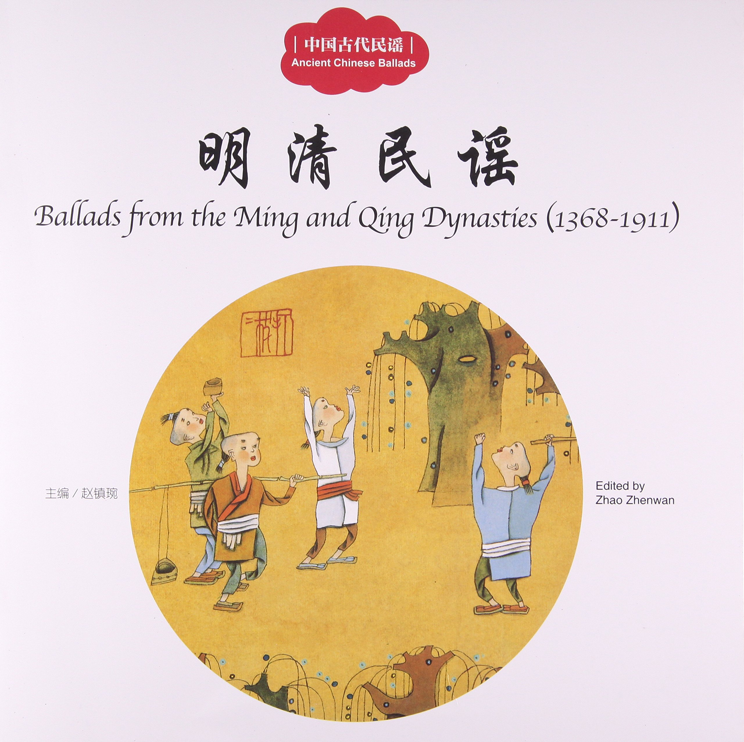 Ballads from the Ming and Qing Dynasties (1368-1911) - First Books for Early Learning Series