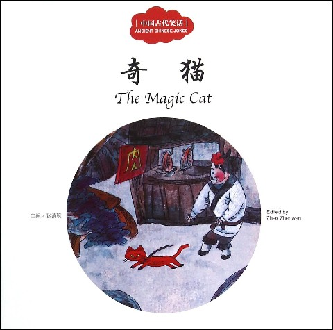 The Magic Cat - First Books for Early Learning Series