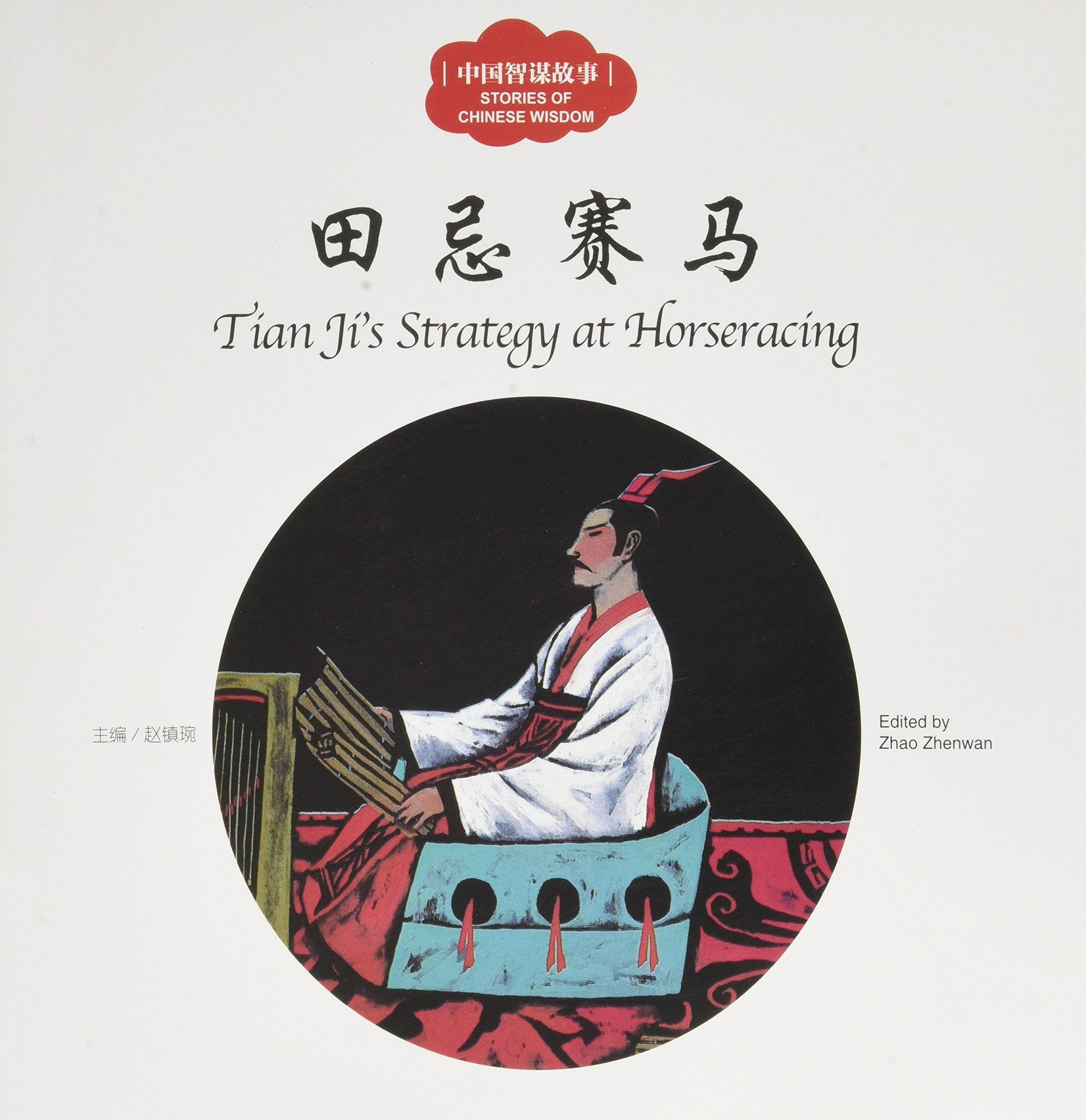Tian Ji's Stratgy at Horseracing - First Books for Early Learning Series