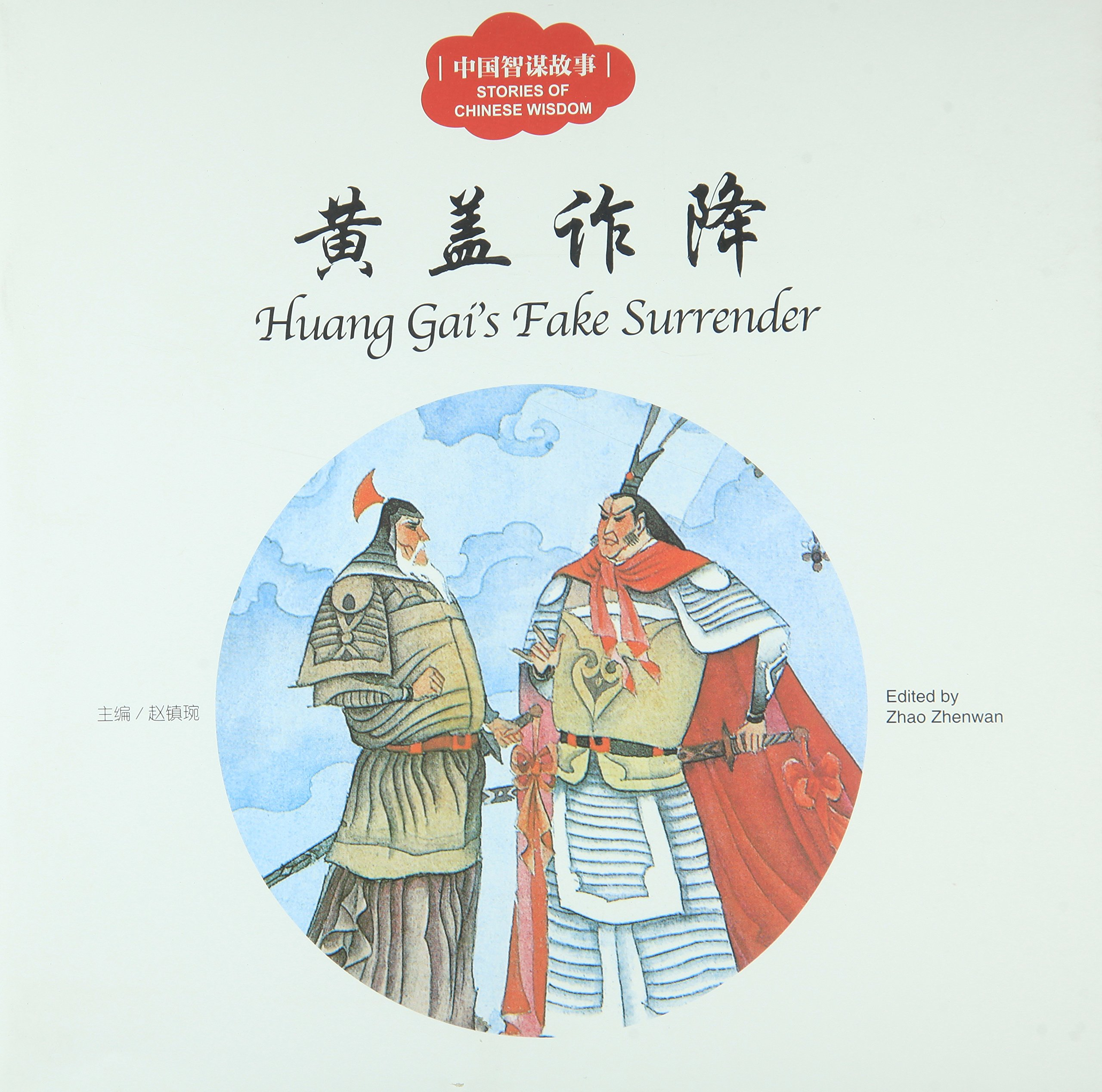 Huang Gai's Fake Surrender - First Books for Early Learning Series