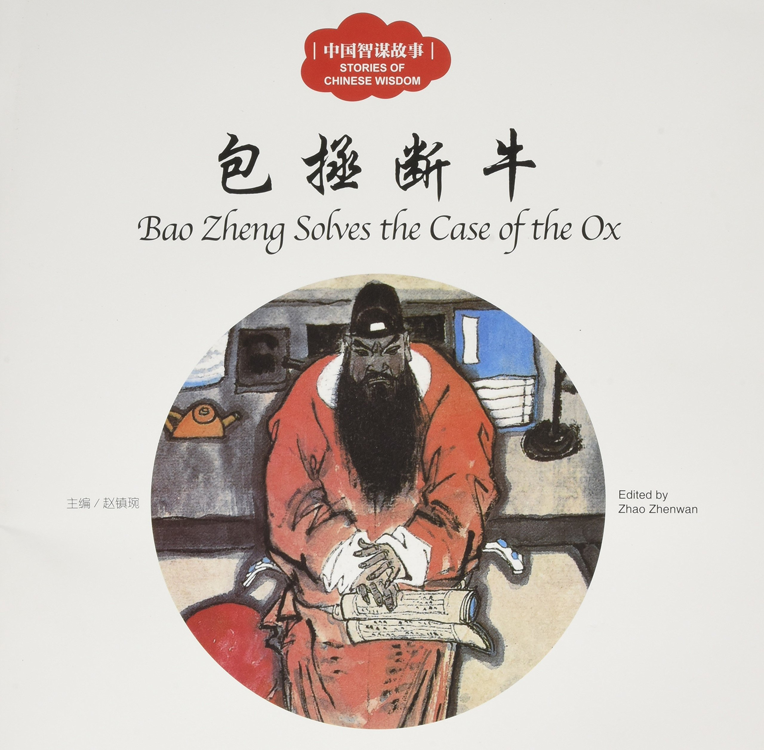 Bao Zheng Solves the Case of the Ox - First Books for Early Learning Series