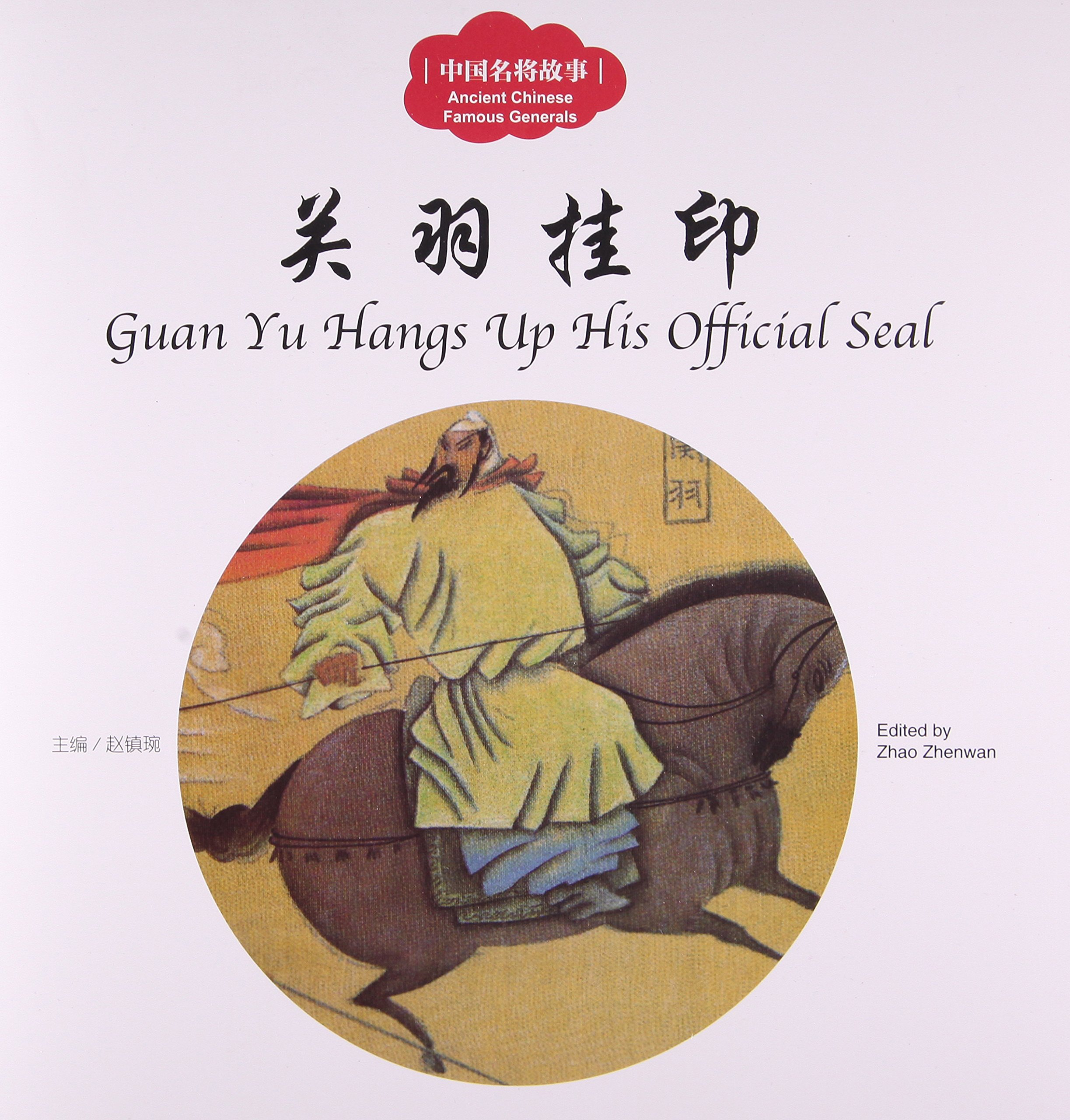 Guan Yu Hangs Up His Official Seal - First Books for Early Learning Series