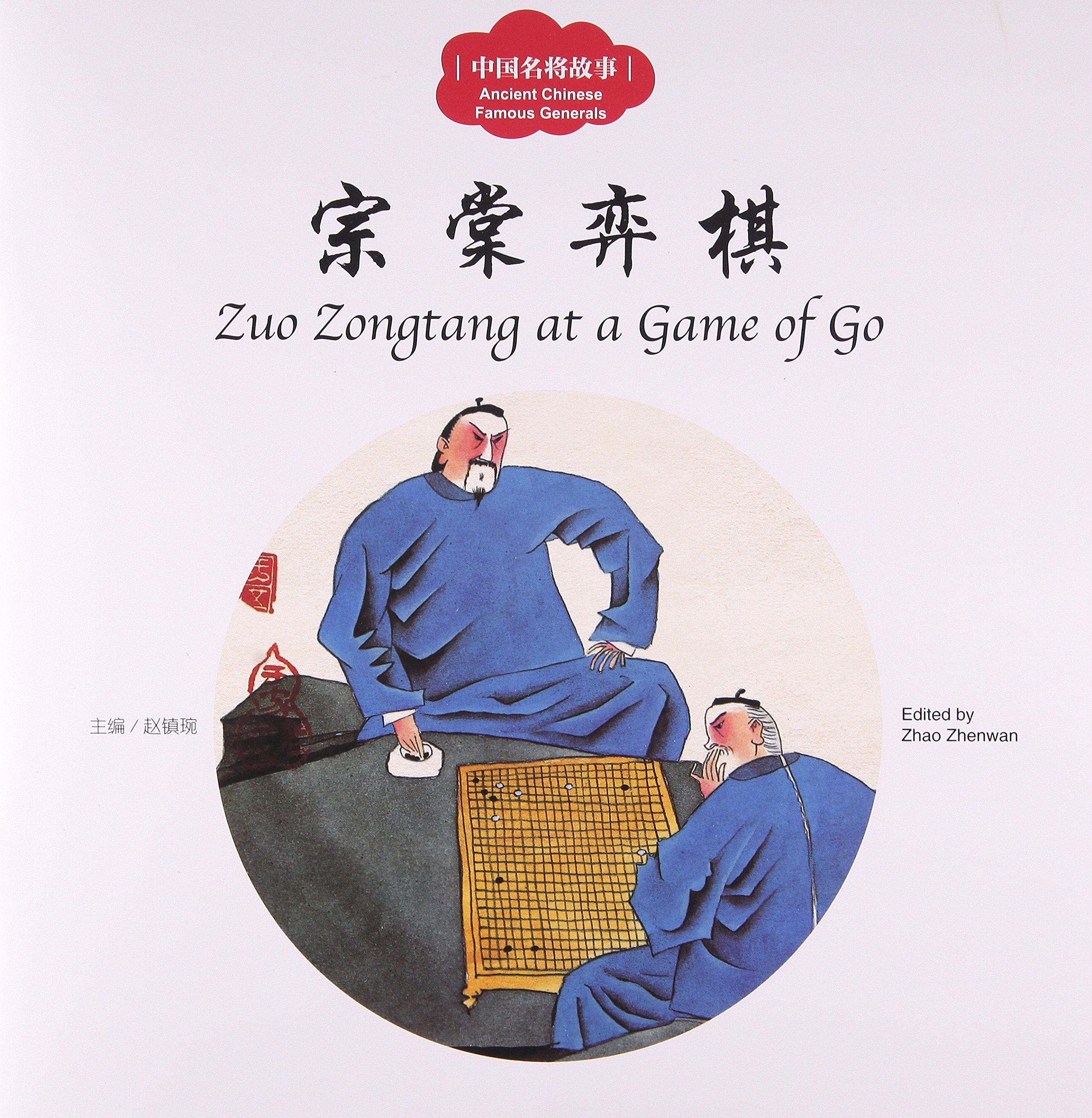 Zuo Zongtang at a Game of Go - First Books for Early Learning Series