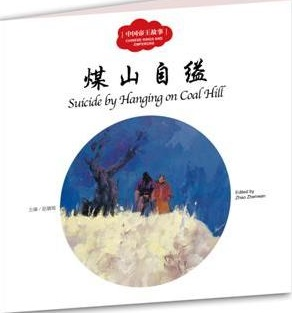 Suicide by Hanging on Coal Hill - First Books for Early Learning Series