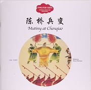 Muting at Chenqiao - First Books for Early Learning Series