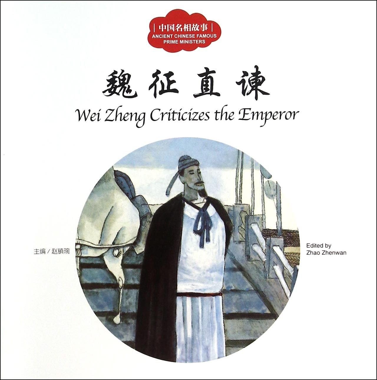 Wei Zheng Criticizes the Emperor - First Books for Early Learning Series