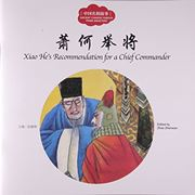 Xiao He's Recommendation for a Chief Commander - First Books for Early Learning Series