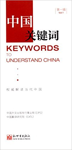 Keywords to Understand China, vol.1