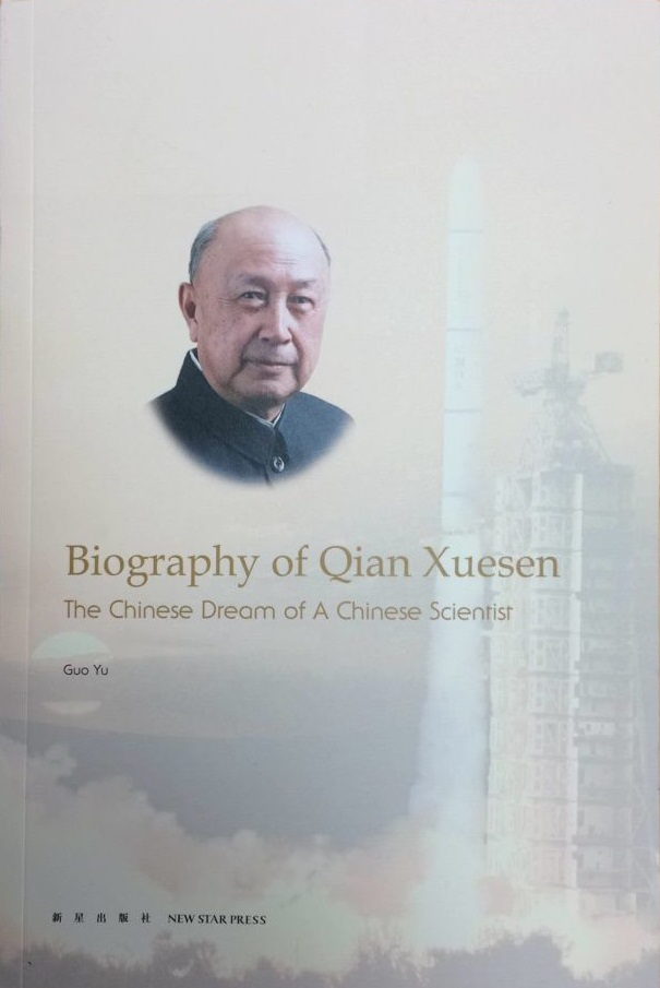 Biography of Qian Xuesen - The Chinese Dream of A Chinese Scientist