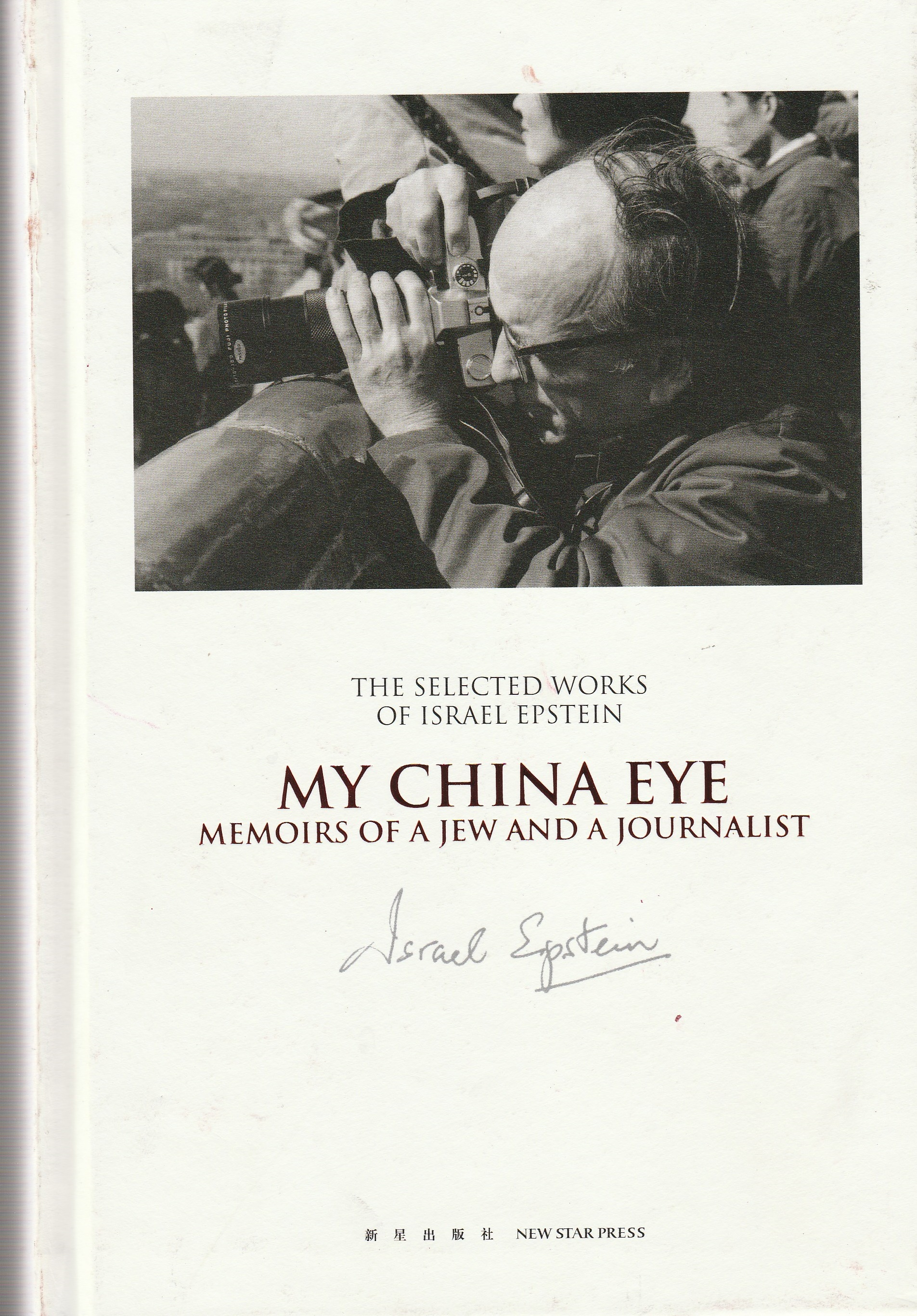 My China Eye: Memories of A Jew and A Journalist