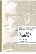 Chinese Architecture: Art and Artirfacts